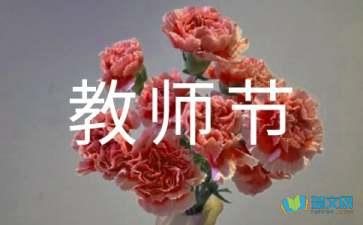 教师节 | 一朝沐杏雨,一生念师恩!